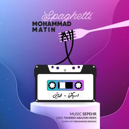 Download Ahang محمد متین اسپاگتی