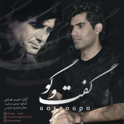 Download Ahang احمد هادی گفت و گو