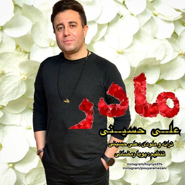 Download Ahang علی حسینی مادر