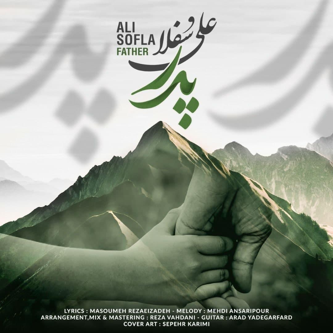 Download Ahang علی سفلا پدر