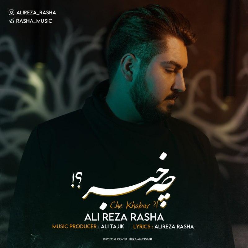 Download Ahang علیرضا راشا چه خبر