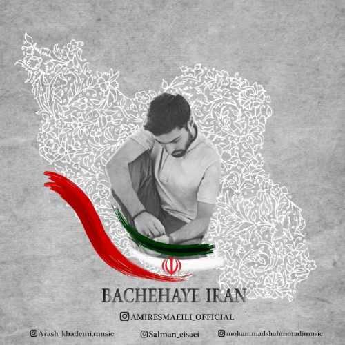 Download Ahang امیر اسماعیلی بچه های ایران