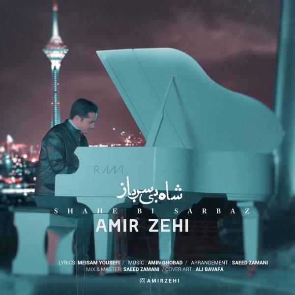 Download Ahang امیر زهی شاه بی سرباز