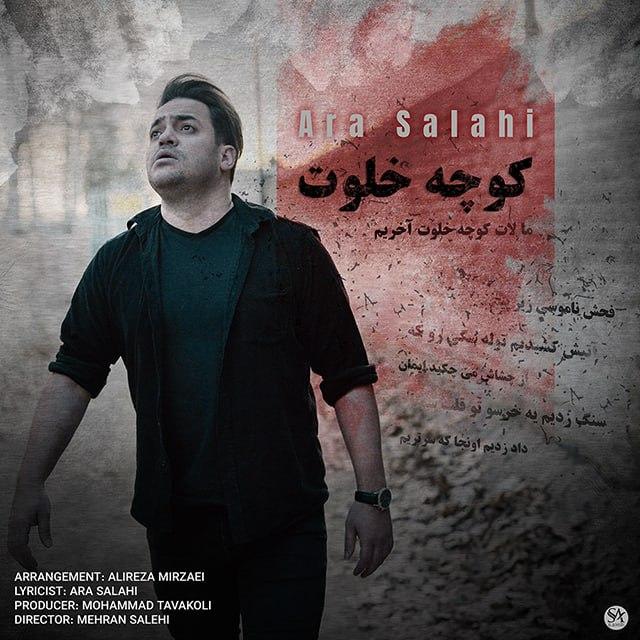 Download Ahang آرا صلاحی کوچه خلوت