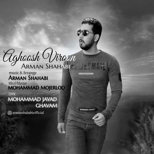 Download Ahang آرمان شهابی آغوش ویرون