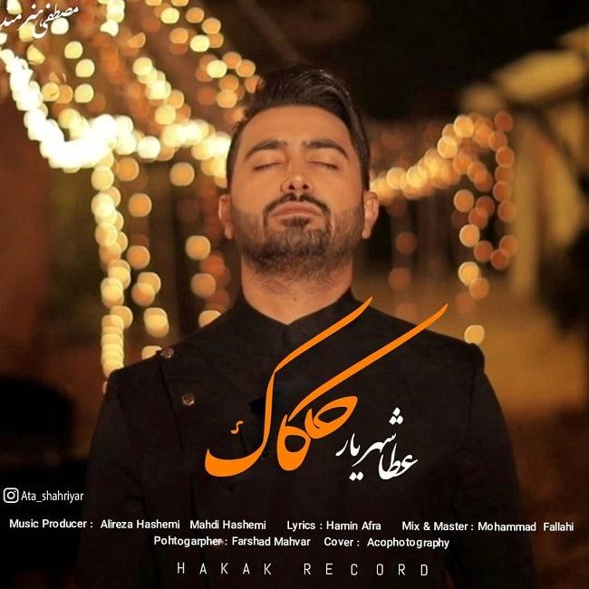 Download Ahang عطا شهریار حکاک