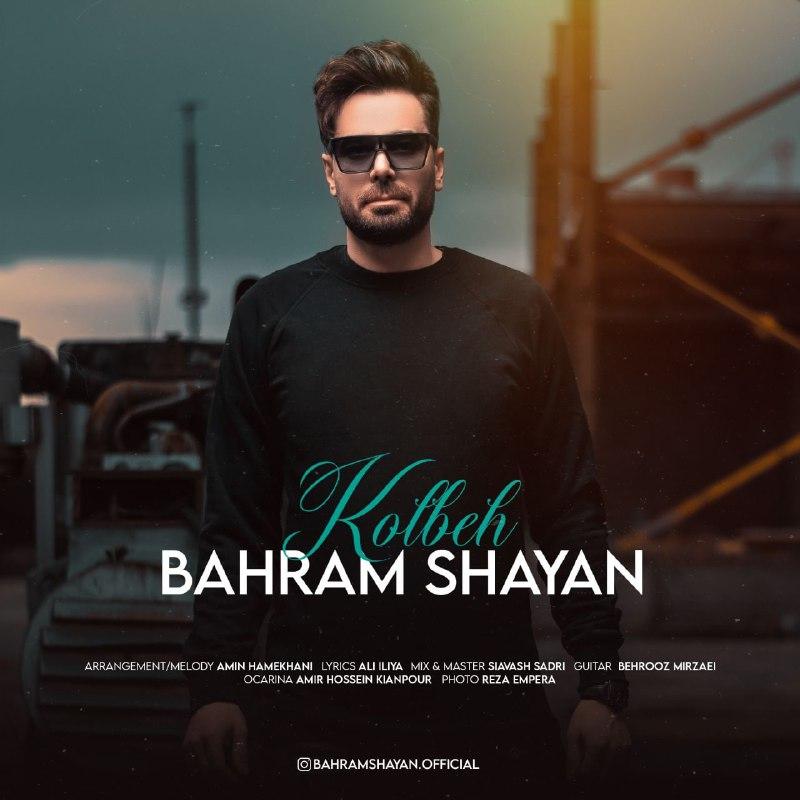 Download Ahang بهرام شایان کلبه
