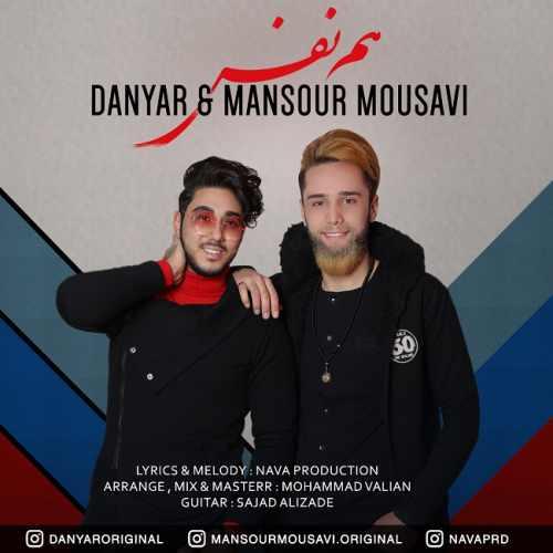 Download Ahang دانیار و منصور موسوی هم نفس