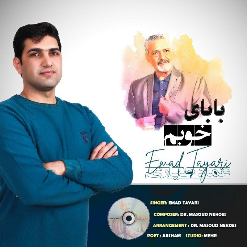 Download Ahang عماد طیاری بابای خوبم