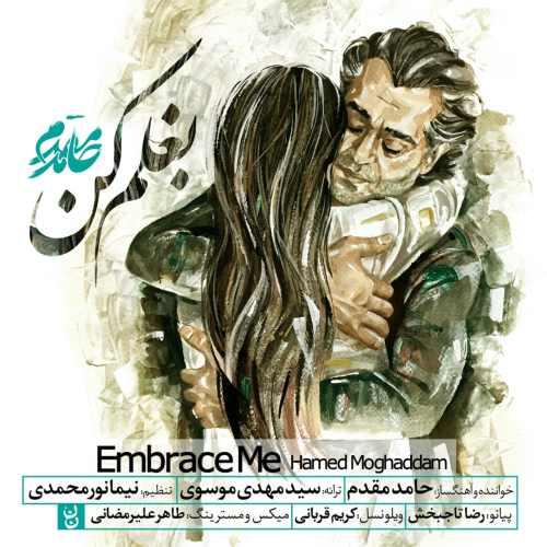 Download Ahang حامد مقدم بغلم کن
