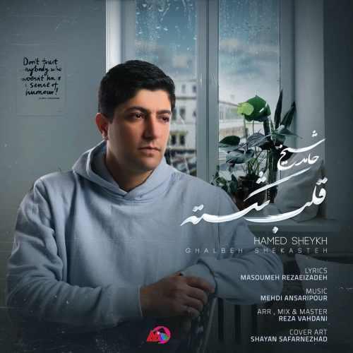 Download Ahang حامد شیخ قلب شکسته
