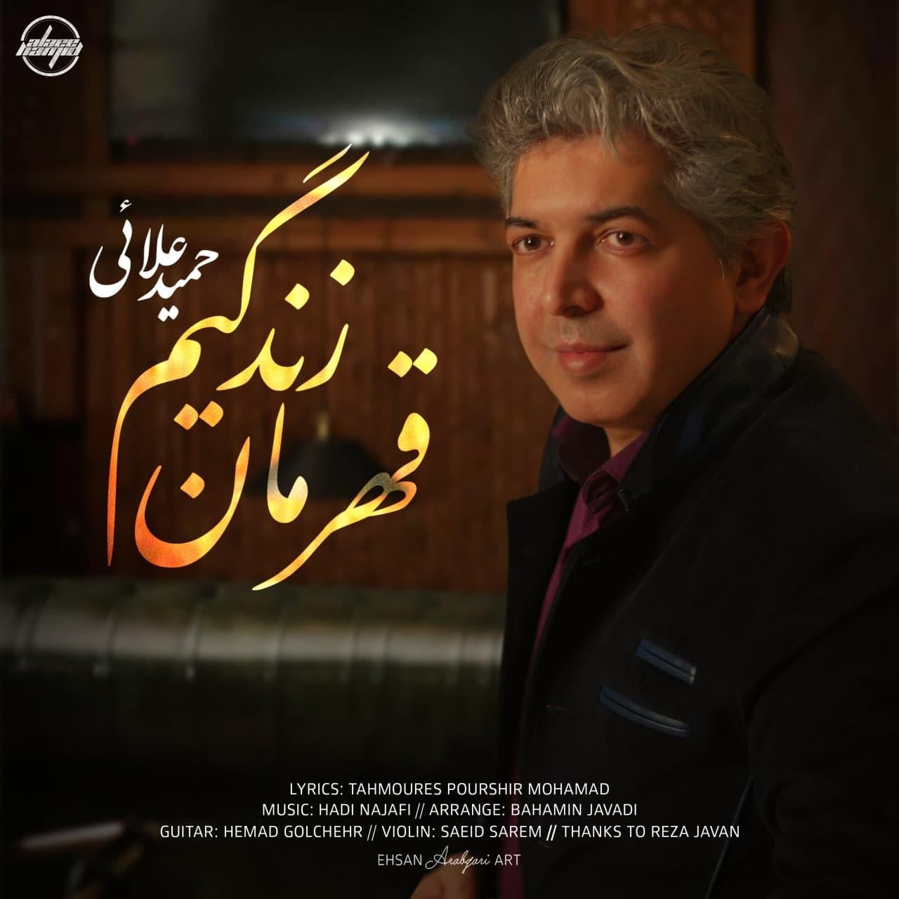 Download Ahang حمید علایی قهرمان زندگیم