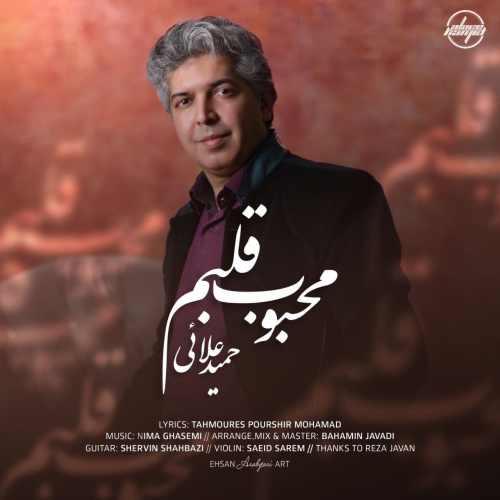 Download Ahang حمید علایی محبوب قلبم