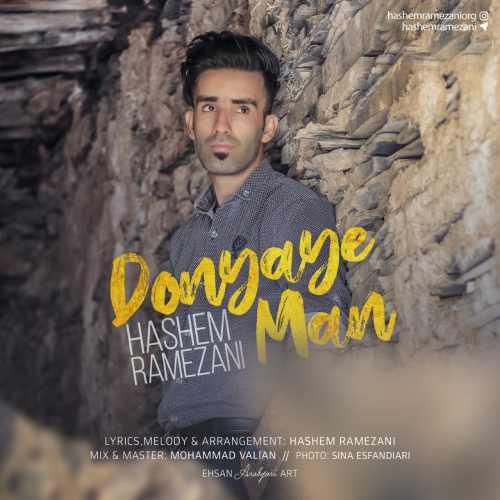 Download Ahang هاشم رمضانی دنیای من