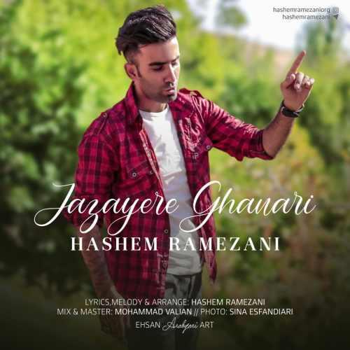 Download Ahang هاشم رمضانی جزایر قناری