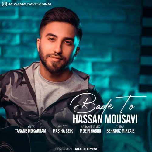 Download Ahang حسن موسوی بعد تو