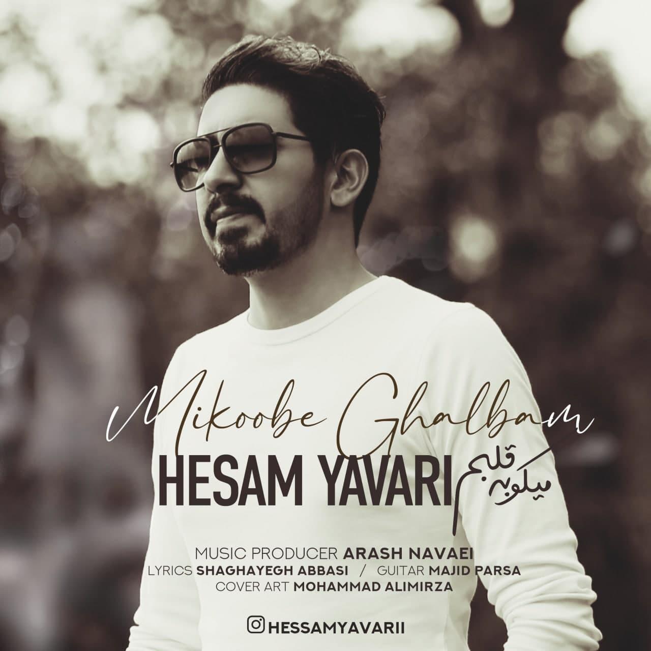 Download Ahang حسام یاوری میکوبه قلبم
