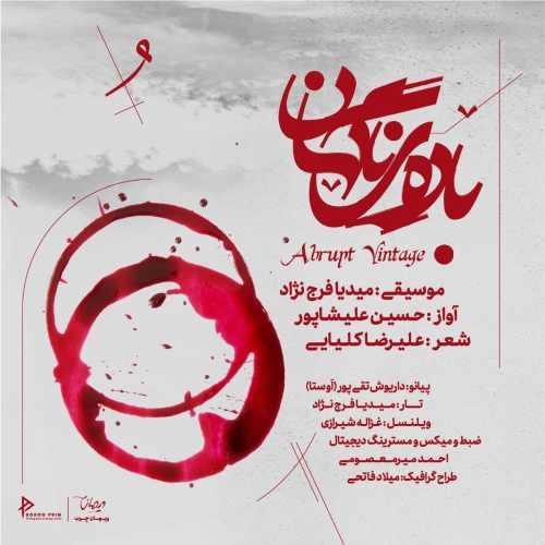 Download Ahang حسین علیشاپور باده ی ناگهان