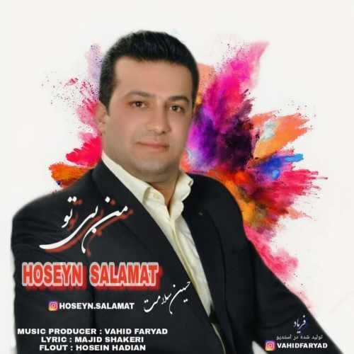 Download Ahang حسین سلامت من بی تو