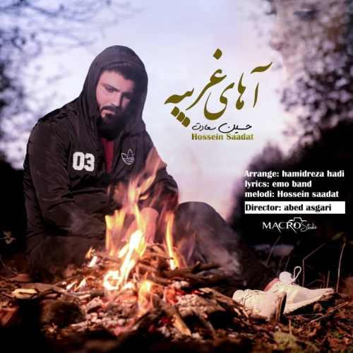Download Ahang حسین سعادت آهای غریبه
