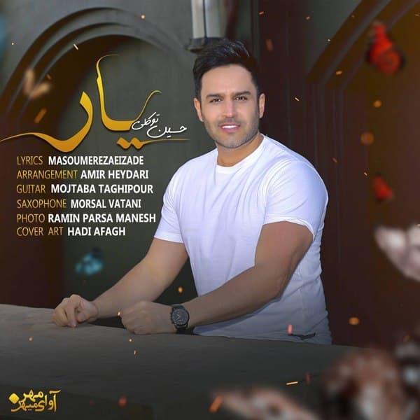 Download Ahang حسین توکلی یار