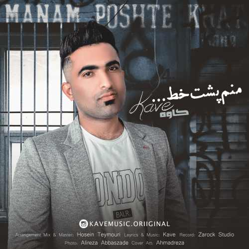Download Ahang کاوه منم پشت خط