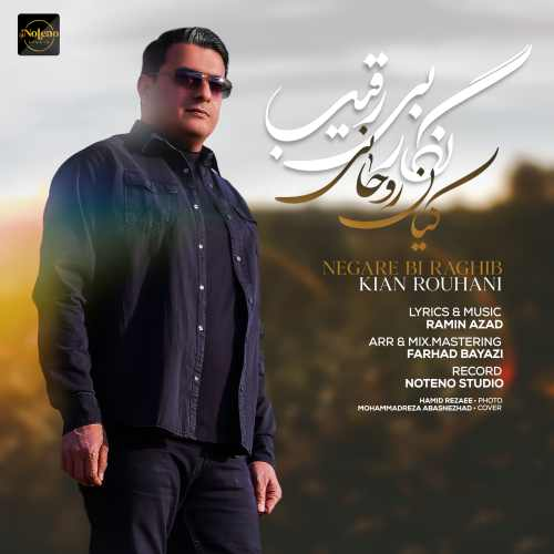 Download Ahang کیان روحانی نگار بی رقیب