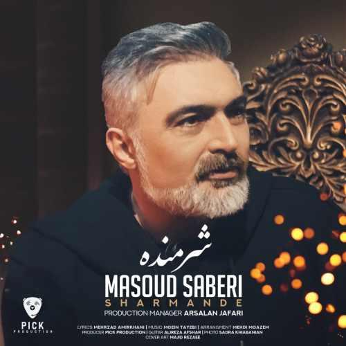 Download Ahang مسعود صابری شرمنده