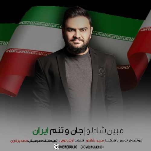 Download Ahang مبین شادلو جان و تنم ایران