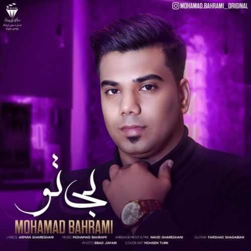 Download Ahang محمد بهرامی بی تو