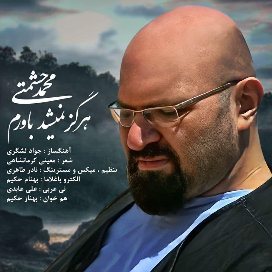Download Ahang محمد حشمتی هرگز نمیشد باورم
