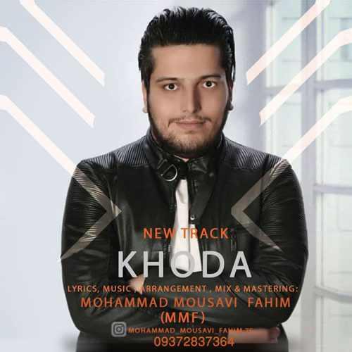 Download Ahang محمد موسوی فهیم خدا