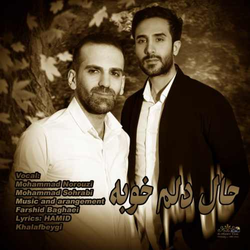 Download Ahang محمد نوروزی و محمد سهرابی حال دلم خوبه