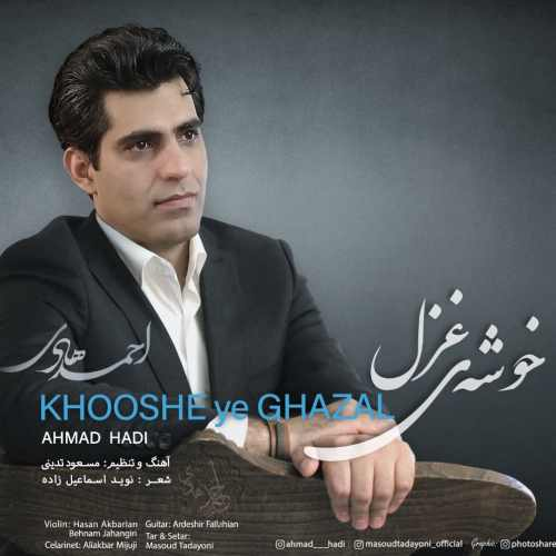 Download Ahang احمد هادی خوشه غزل