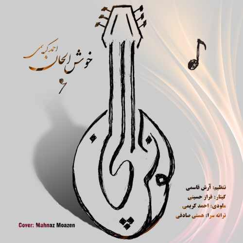 Download Ahang احمد کریمی خوش الحان