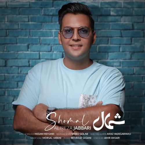Download Ahang علیرضا جباری شمال