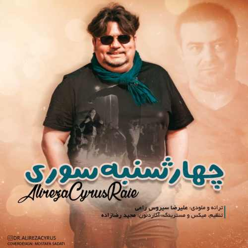 Download Ahang علیرضا سیروس راعی چهارشنبه سوری