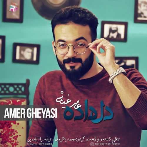 Download Ahang عامر غیاثی دلداده