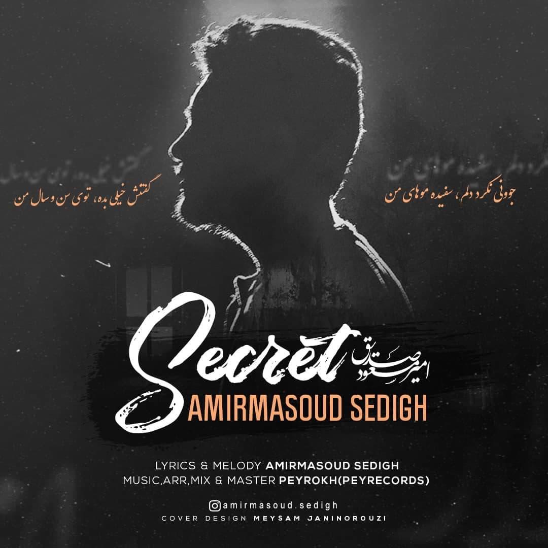 Download Ahang امیر مسعود صدیق راز