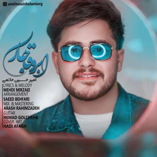 Download Ahang امیرحسین حاتمی ابرو قاجاری