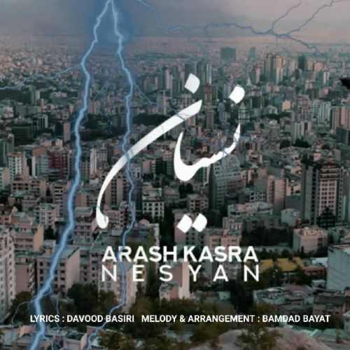 Download Ahang آرش کسرا نسیان