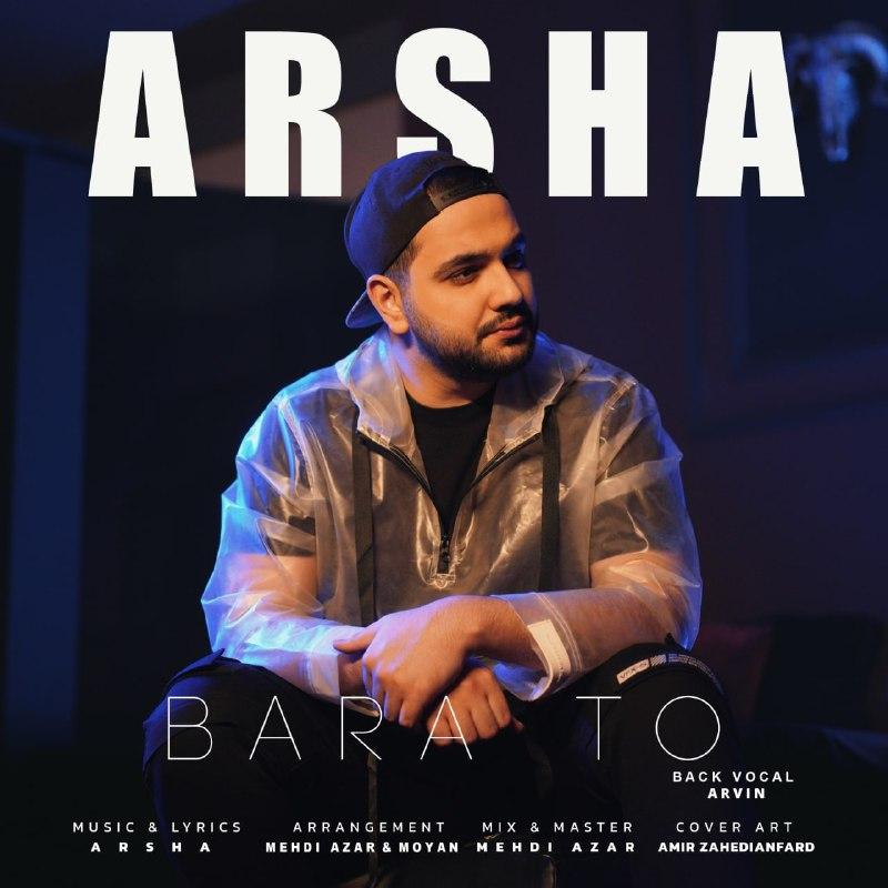 Download Ahang آرشا براتو