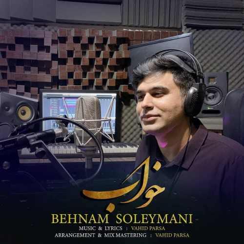 Download Ahang بهنام سلیمانی خواب