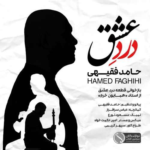 Download Ahang حامد فقیهی درد عشق
