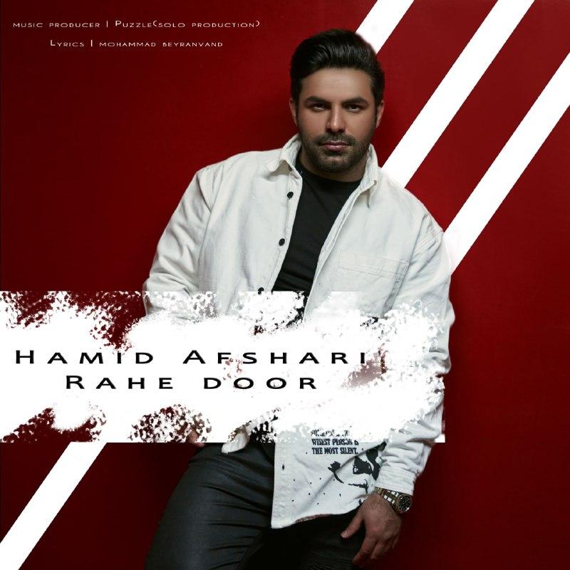 Download Ahang حمید افشاری راه دور