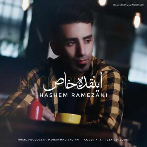Download Ahang هاشم رمضانی اینقده خاص