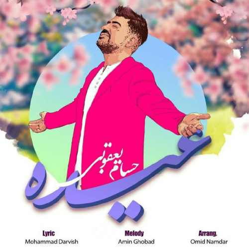Download Ahang حسام یعقوبی عیده