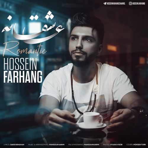 Download Ahang حسین فرهنگ عاشقانه
