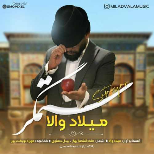 Download Ahang میلاد والا ستمگر