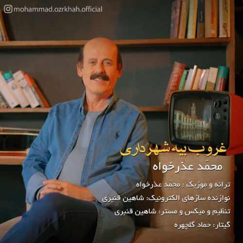 Download Ahang محمد عذر خواه غروب بیه شهرداری